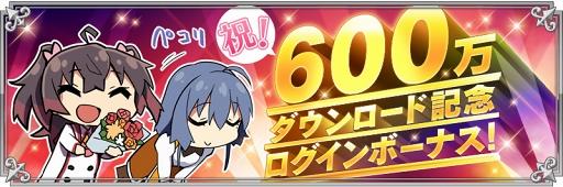 画像(002)「刀使ノ巫女 刻みし一閃の燈火」600万DL記念キャンペーンが開催。4月26日には公式生放送の実施も