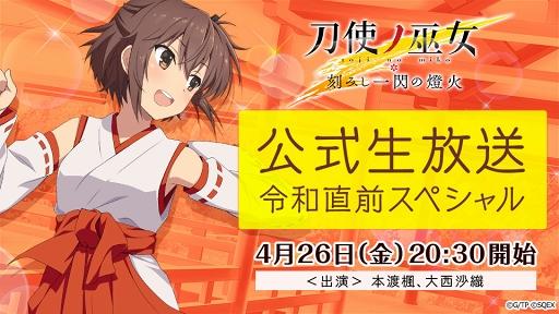 画像(004)「刀使ノ巫女 刻みし一閃の燈火」600万DL記念キャンペーンが開催。4月26日には公式生放送の実施も