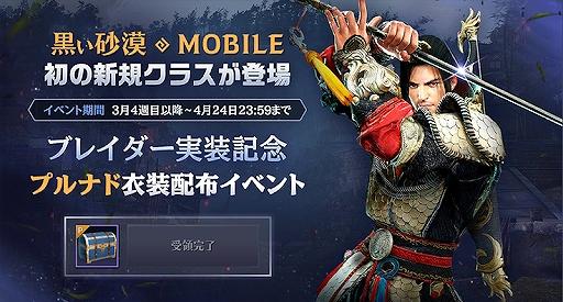 """画像(002)MMORPG「黒い砂漠MOBILE」で新クラスの""""ブレイダー""""が本日実装。キャラクタースロットも1枠増加"""