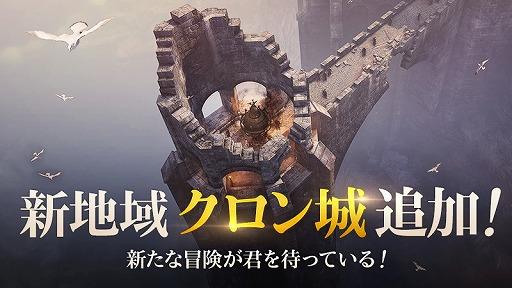 """画像(005)MMORPG「黒い砂漠MOBILE」,アップデートでキャラクターのレベル上限を61に引き上げ。新エリアの""""クロン城""""も実装"""