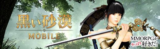 """画像(021)【PR】映像美と自由度の高いゲーム性に震えろ! 「黒い砂漠MOBILE」はスマホで楽しめる""""本格""""MMORPGだ"""