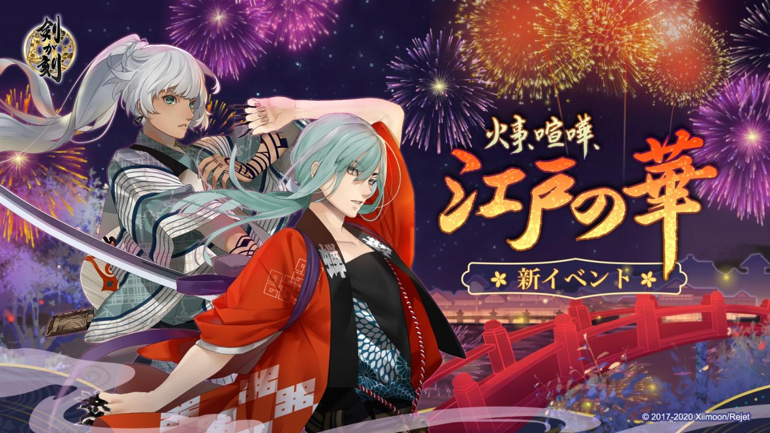「剣が刻」,新イベント「火事、喧嘩、江戸の華」の開催が決定