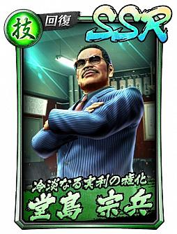 画像集#003のサムネイル/「龍が如く ONLINE」に老鬼・堂島宗兵が登場。強襲イベントも開催