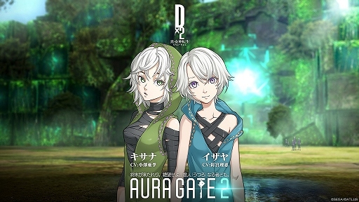 """画像(001)「D×2 真・女神転生 リベレーション」,新たな攻略型コンテンツ""""アウラゲート2""""がアップデートで実装"""