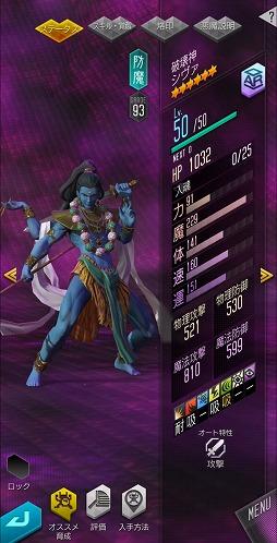 画像(006)「D×2 真・女神転生 リベレーション」に新悪魔「パールヴァティ」が登場。6月20日に実装予定の新種族「地霊」のラインナップも公開に