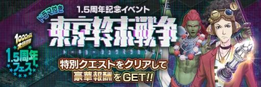 画像(001)「D×2 真・女神転生 リベレーション」で1.5周年記念イベント「東京終末戦争」が7月20日から開催