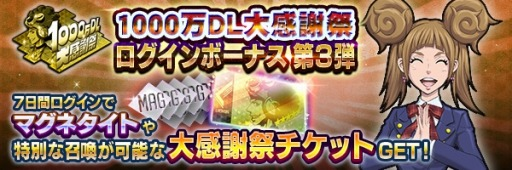 画像(006)「D×2 真・女神転生 リベレーション」,新★5悪魔「カルティケーヤ」が8月1日に実装