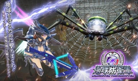 地球防衛軍4:EDF4 -