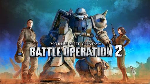 機動戦士ガンダム バトルオペレーション2」,βテストを4月20日と