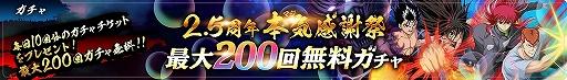 画像集#002のサムネイル/「幽☆遊☆白書 100%本気(マジ)バトル」,リリース2.5周年記念キャンペーンが2021年2月28日からスタート