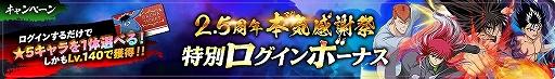 画像集#004のサムネイル/「幽☆遊☆白書 100%本気(マジ)バトル」,リリース2.5周年記念キャンペーンが2021年2月28日からスタート