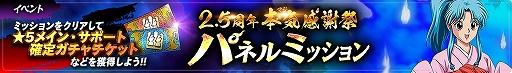 画像集#006のサムネイル/「幽☆遊☆白書 100%本気(マジ)バトル」,リリース2.5周年記念キャンペーンが2021年2月28日からスタート