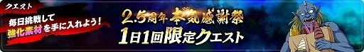 画像集#008のサムネイル/「幽☆遊☆白書 100%本気(マジ)バトル」,リリース2.5周年記念キャンペーンが2021年2月28日からスタート