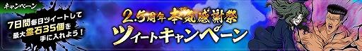 画像集#009のサムネイル/「幽☆遊☆白書 100%本気(マジ)バトル」,リリース2.5周年記念キャンペーンが2021年2月28日からスタート