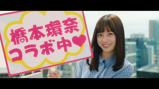 画像集#008のサムネイル/「放置少女」と女優・橋本環奈さんのコラボキャンペーンが12月11日にスタート。同日より新たなテレビCMもオンエア