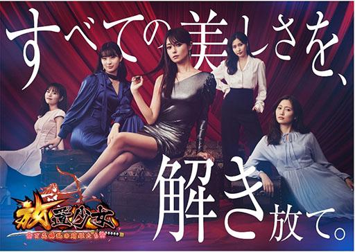 画像集#001のサムネイル/「放置少女」,深田恭子さんや足立梨花さんを起用した新たなテレビCMが4月29日にオンエア。YouTubeではCMとメイキング映像が公開中
