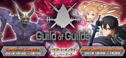 画像集#002のサムネイル/「SAOIF」,アインクラッド最強ギルドを決める「Guild of Guilds」が開催。アクセサリアバターの獲得チャンス
