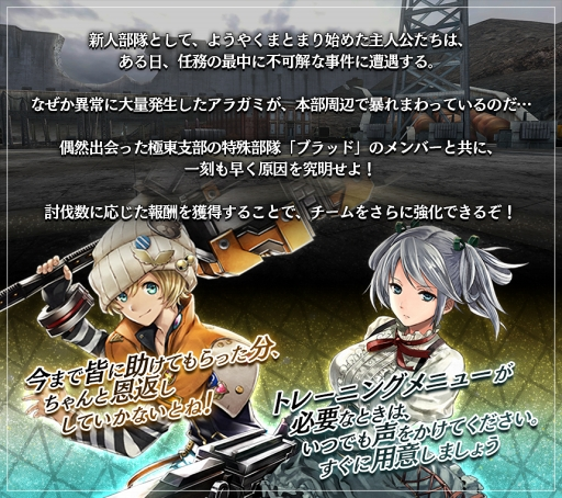「GOD EATER RESONANT OPS」,新キャラクター参戦などの新情報を公開