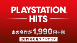 画像(003)PS4「Horizon Zero Dawn Complete Edition」と「GOD OF WAR III Remastered」の廉価版がPlayStation Hitsより6月27日に発売