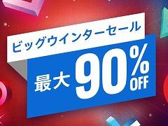 """「Ghost of Tsushima」ほか多数のPS4タイトルが最大90%オフになる""""ビッグウインターセール""""がPS Storeで開催"""