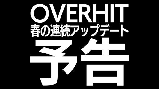 画像(001)「OVERHIT」,巨大化したアルティオを討伐するイベントが開催中