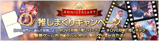 画像(003)「OVERHIT」,配信1周年記念して生放送を実施。ゲーム内イベントなども開催