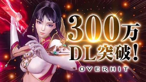 画像(005)「OVERHIT」,配信1周年記念して生放送を実施。ゲーム内イベントなども開催