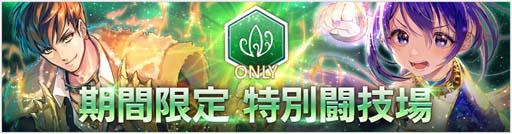 画像(003)「OVERHIT」,新SSR+英雄「リリス」(CV:蒼井翔太)が実装