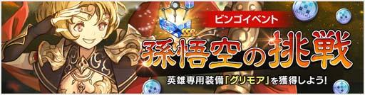 画像(004)「OVERHIT」,新SSR+英雄「リリス」(CV:蒼井翔太)が実装