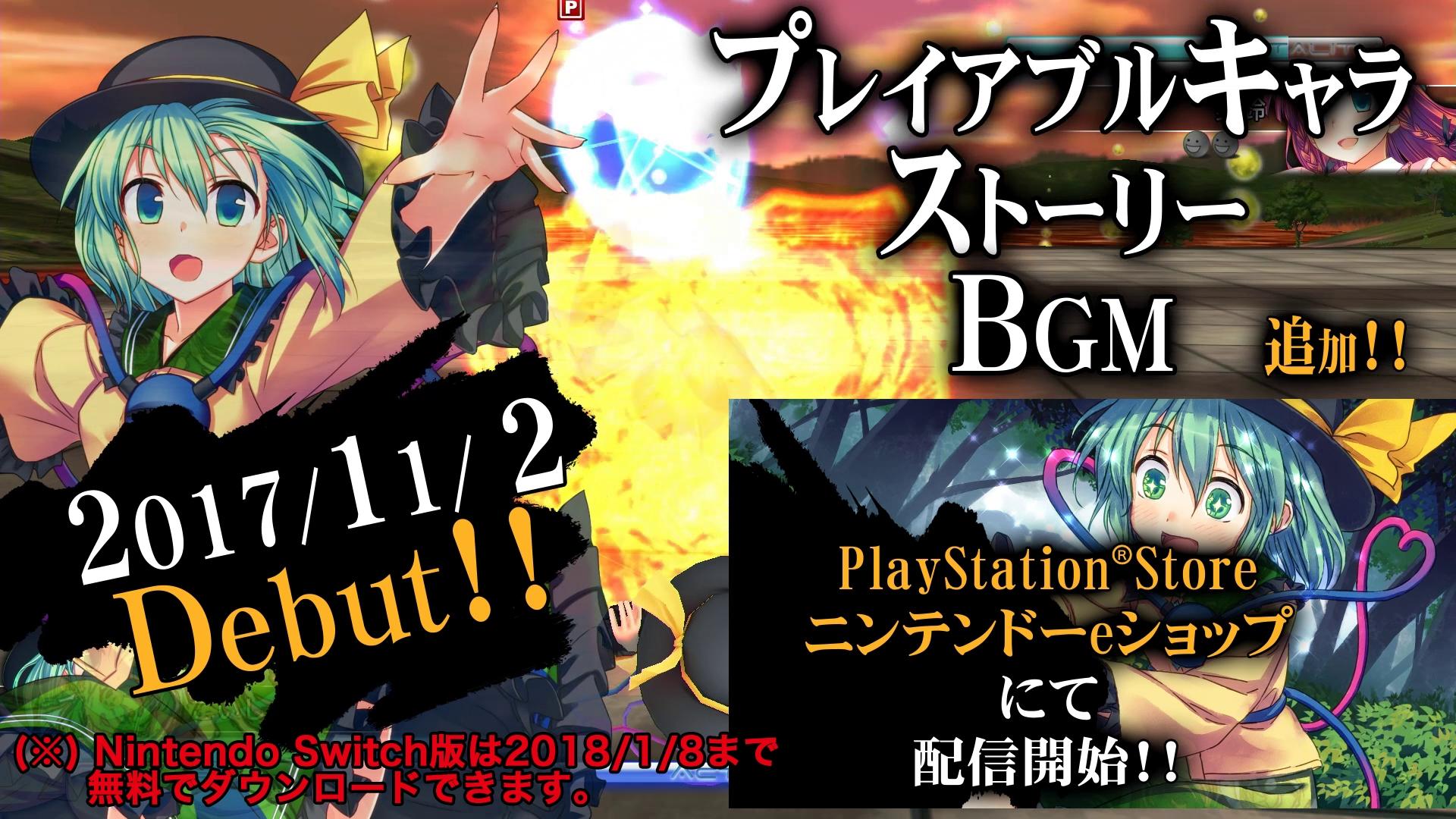 画像集 002 Nintendo Switch版 東方紅舞闘v が本日発売 古明地