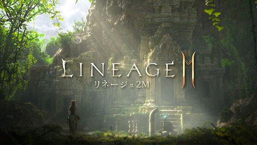 画像集#001のサムネイル/「リネージュ2M」の日本版ティザーサイトがオープン。新情報は1月8日12:00に解禁予定
