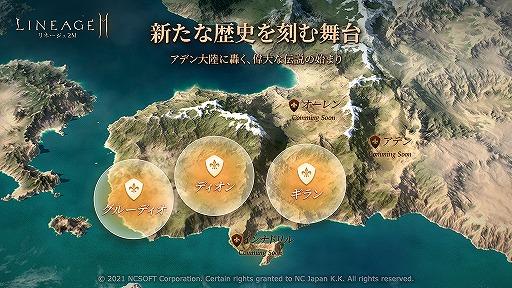 """画像集#001のサムネイル/「リネージュ2M」新たな領地""""ギラン""""の情報が公開。公式サイトのワールドマップにて"""