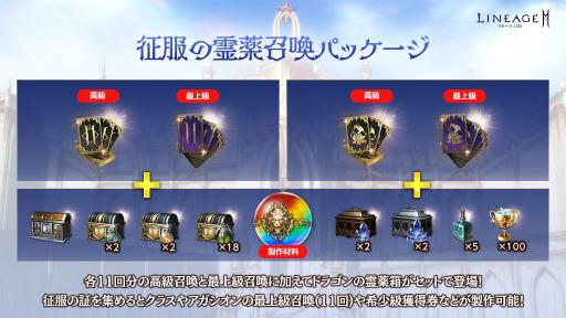 画像集#006のサムネイル/「リネージュ2M」にリリスやアナキムなど新たに12種のアガシオンが登場