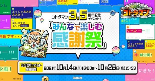 """画像集#001のサムネイル/「コトダマン」,2021年10月14日から""""3.5周年記念イベント""""を実施。生放送は10月13日20:00から"""