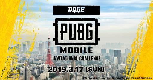 画像(001)eスポーツ大会「RAGE」にて「PUBG MOBILE」の招待制オフライン大会が開催決定