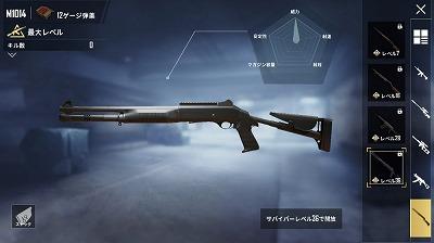 画像(011)「PUBG MOBILE」でアップデートが実施。ゲーム内マップ「Erangel」のリニューアルや新たな武器の追加など