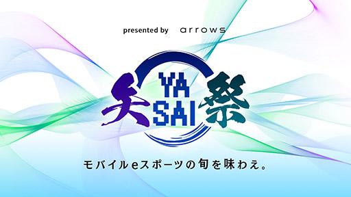 画像集#002のサムネイル/【PR】eスポーツ番組「presented by arrows 矢祭 YASAI」のシーズン2が1月16日にYouTubeとMildomで公開。田中将大投手が参加する大会も開催予定
