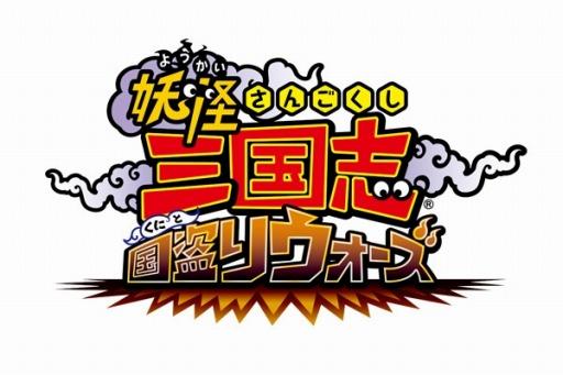 画像(001)「妖怪三国志 国盗りウォーズ」,第3回スコアアタック後半戦「激闘!真魔軍神フクロウ」開催
