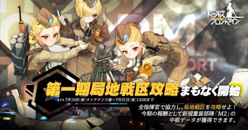 重 装 部隊 ドルフロ M134 (えむわんさーてぃふぉー)とは【ピクシブ百科事典】
