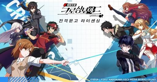 ターン制シミュレーションゲーム「電撃文庫:零境交錯」が韓国向けに ...
