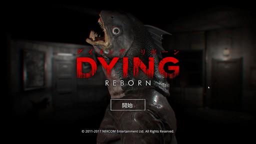 じわりと来る精神的な恐怖が味わえる dying reborn レビュー 魚頭の