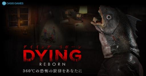 謎解きパズルゲーム dying reborn がdmm comで配信スタート 4gamer net