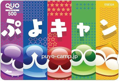 画像(001)2月4日の「ぷよの日」を記念し,「ぷよキャン」オリジナルQUOカードが当たるRTキャンペーンが開催