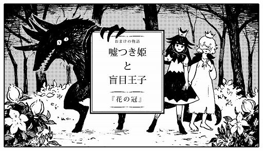 嘘つき姫と盲目王子」,ながべ氏...
