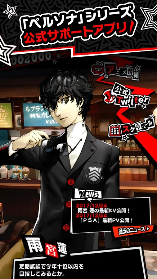 PERSONA O A [Android] - 4Gamer net