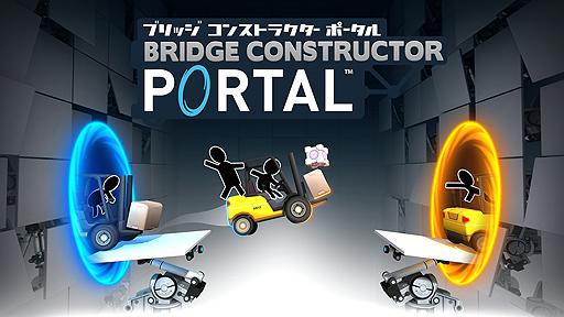 portal でお馴染みアパーチャサイエンスで橋を作る bridge constructor