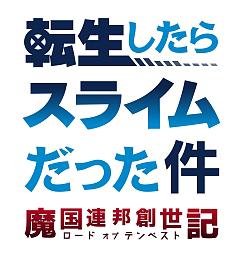 画像(001)「転生したらスライムだった件」,新イベント「ブライダルコンクエスト」が6月11日17:00より開催