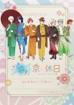 画像(001)「オンエア!」,東映太秦映画村を巡る「オンエア!京の休日STAMP RALLY」を実施