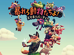 PS4とスマホを連動させて遊ぶミニゲーム集「暴れろ 動物たちよ! スマホでパーティー」が4月26日より配信へ