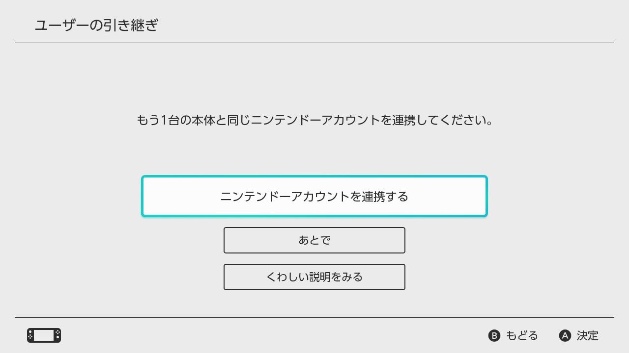アカウント 引き継ぎ Switch